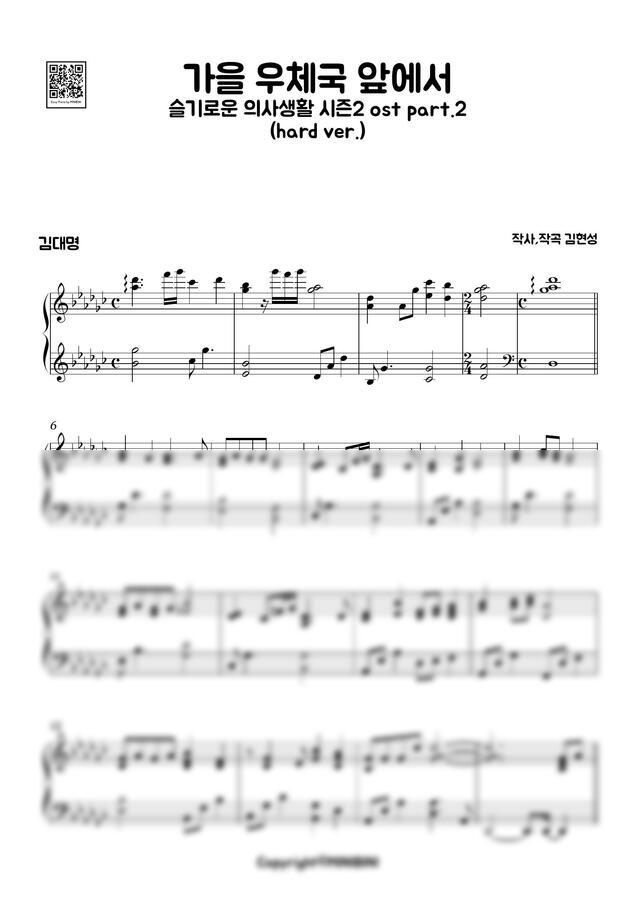 김대명 - 가을 우체국 앞에서 (슬기로운 의사생활2 OST, 어려운 악보) by MINIBINI