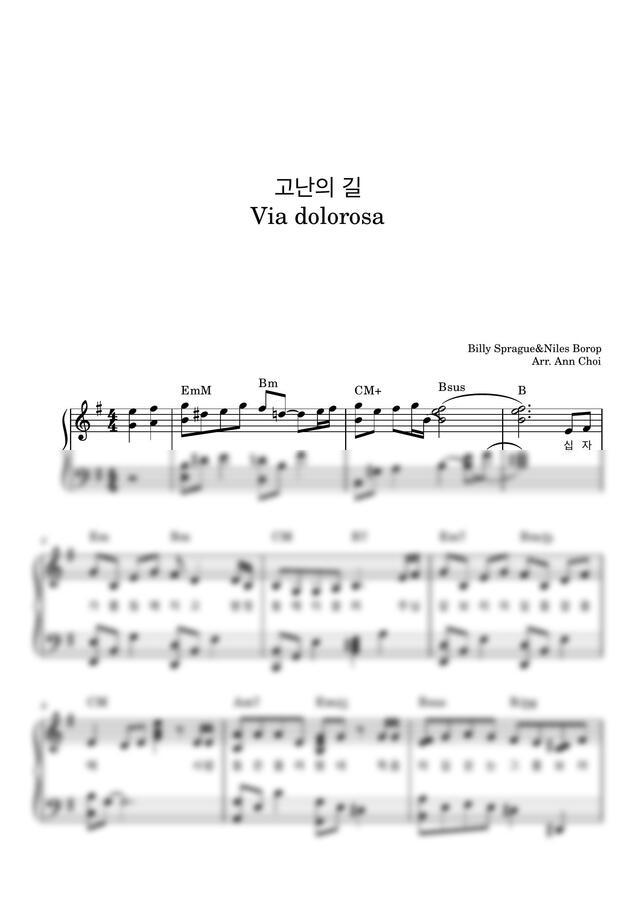 Billy Sprague, Niles Borop - 고난의 길 (십자가를 등에 지고) (묵상 연주) by Ann Piano