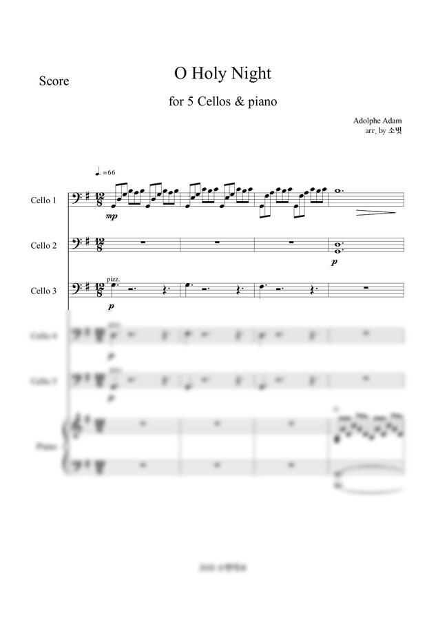 O Holy Night (5첼로+피아노) by 소벗