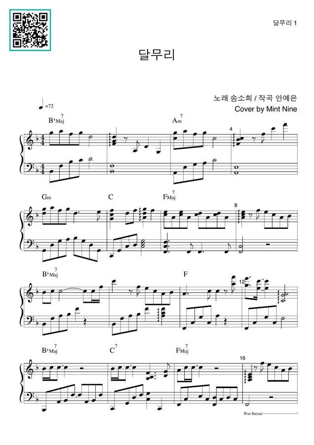 송소희 - 달무리 by Mint Nine