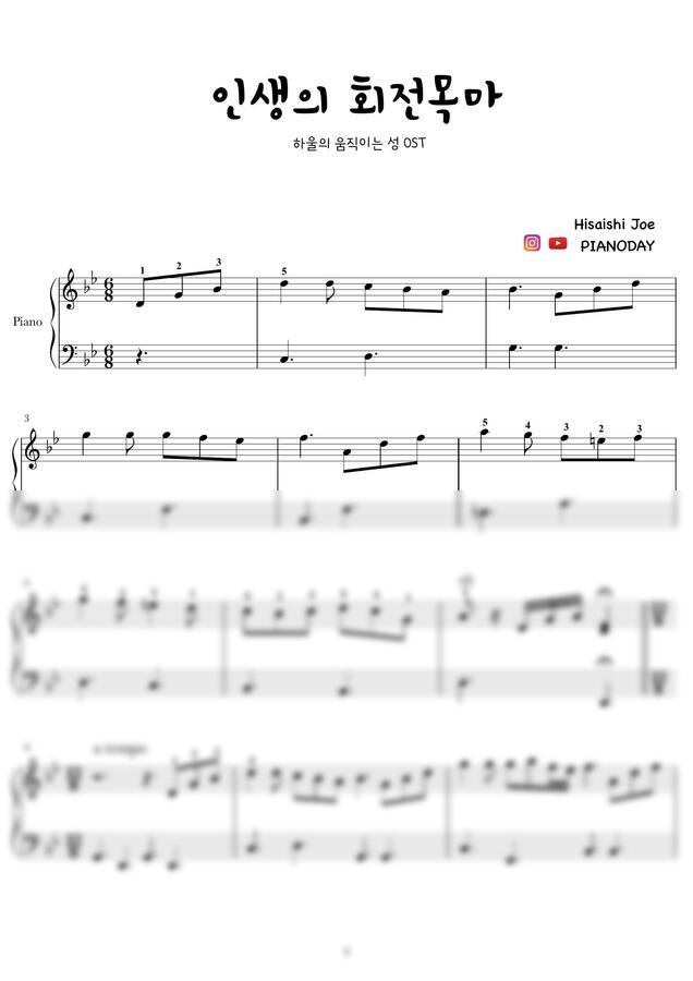 하울의 움직이는 성 OST - 人生のメリ-ゴ-ランド (인생의 회전목마) (플랫두개, 쉬운 악보) by PIANODAY피아노데이