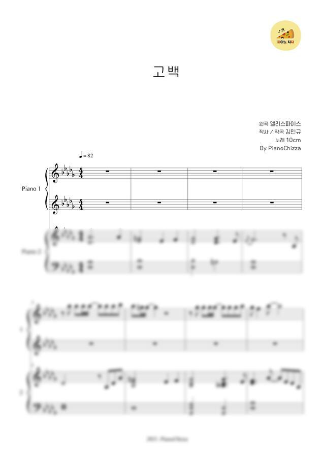 10cm - 고백 (4hands) by 피아노치자(PianoChizza)