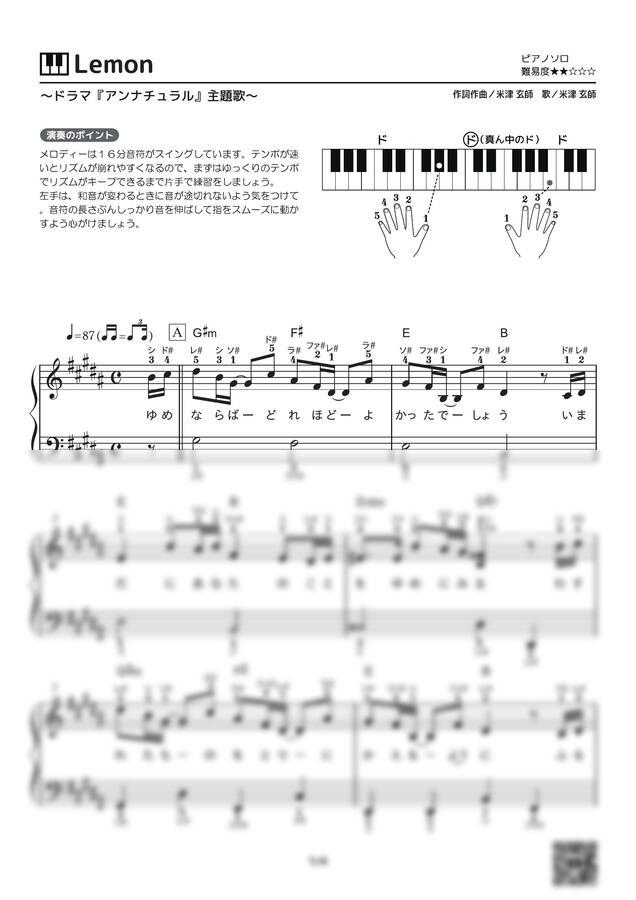 요네즈 켄시 - Lemon by PianoBooks