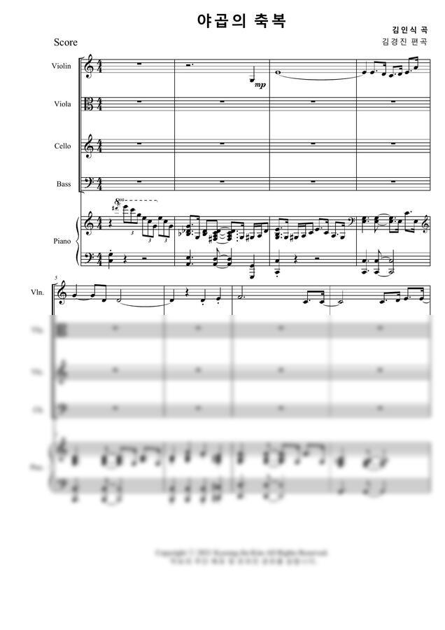 소리엘 - 야곱의 축복(너는 담장너머로 뻗은 나무) (피아노 5중주) by 김경진
